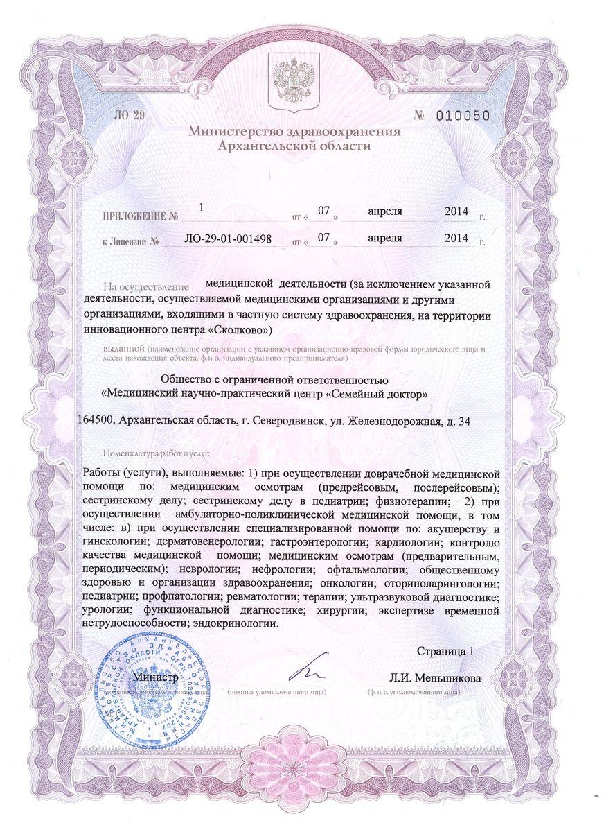 лицензия         прилж 1